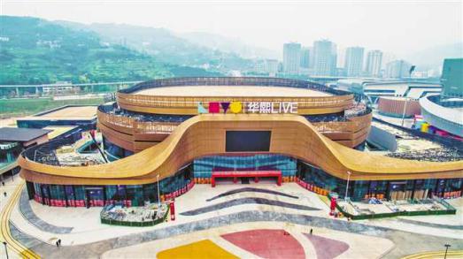 重庆华熙体育馆