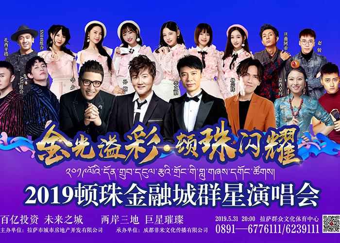 2019顿珠金融城群星演唱会闪耀西藏