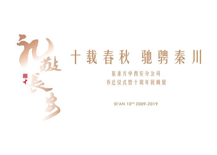 十载春秋·驰骋秦川——基准方中乔迁仪式暨十周年庆