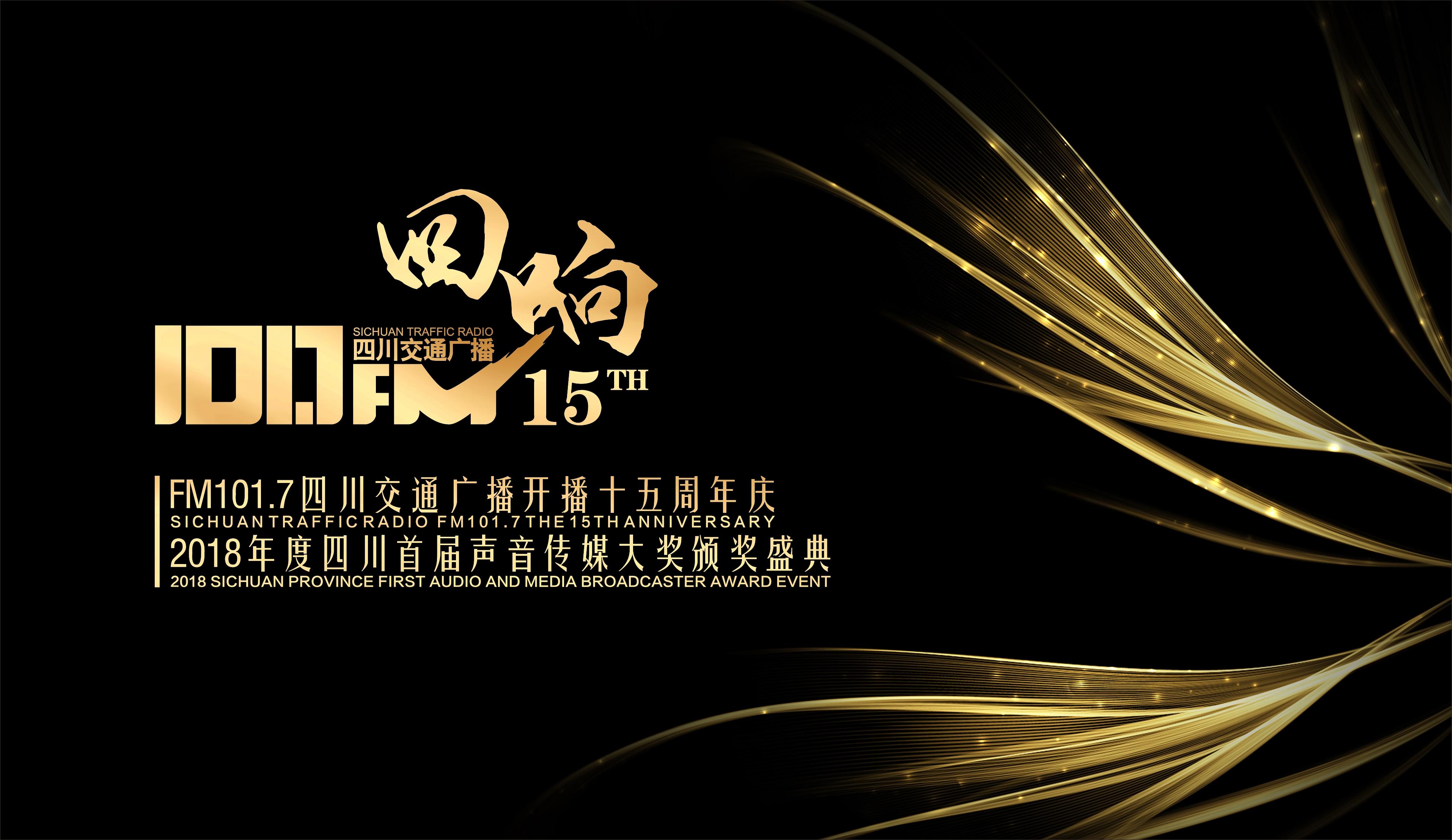 FM101.7四川交通广播十五周年庆暨2018年度四川首届声音传媒颁奖典礼圆满落幕