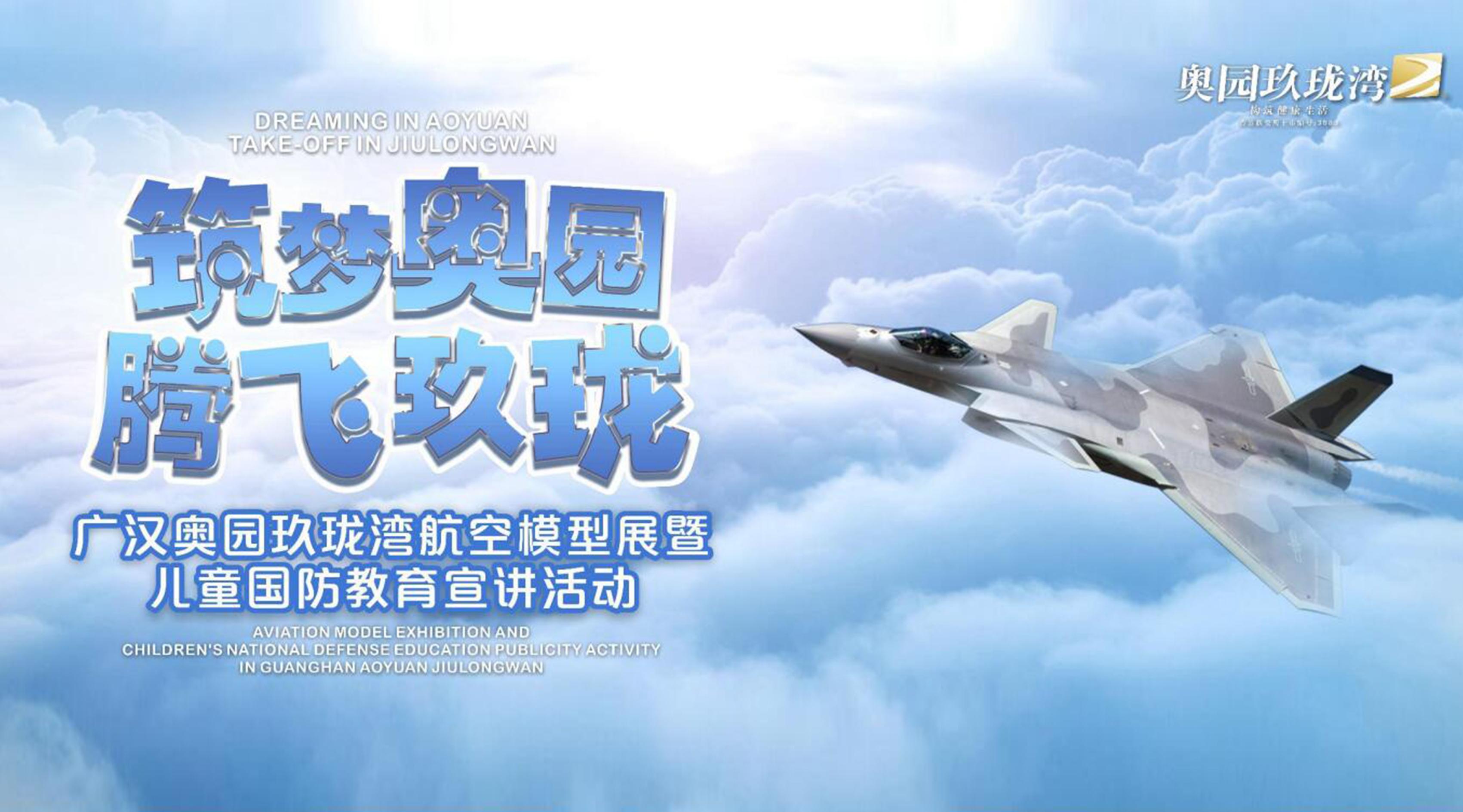 广汉奥园玖珑湾航空模型展及国防教育宣讲活动