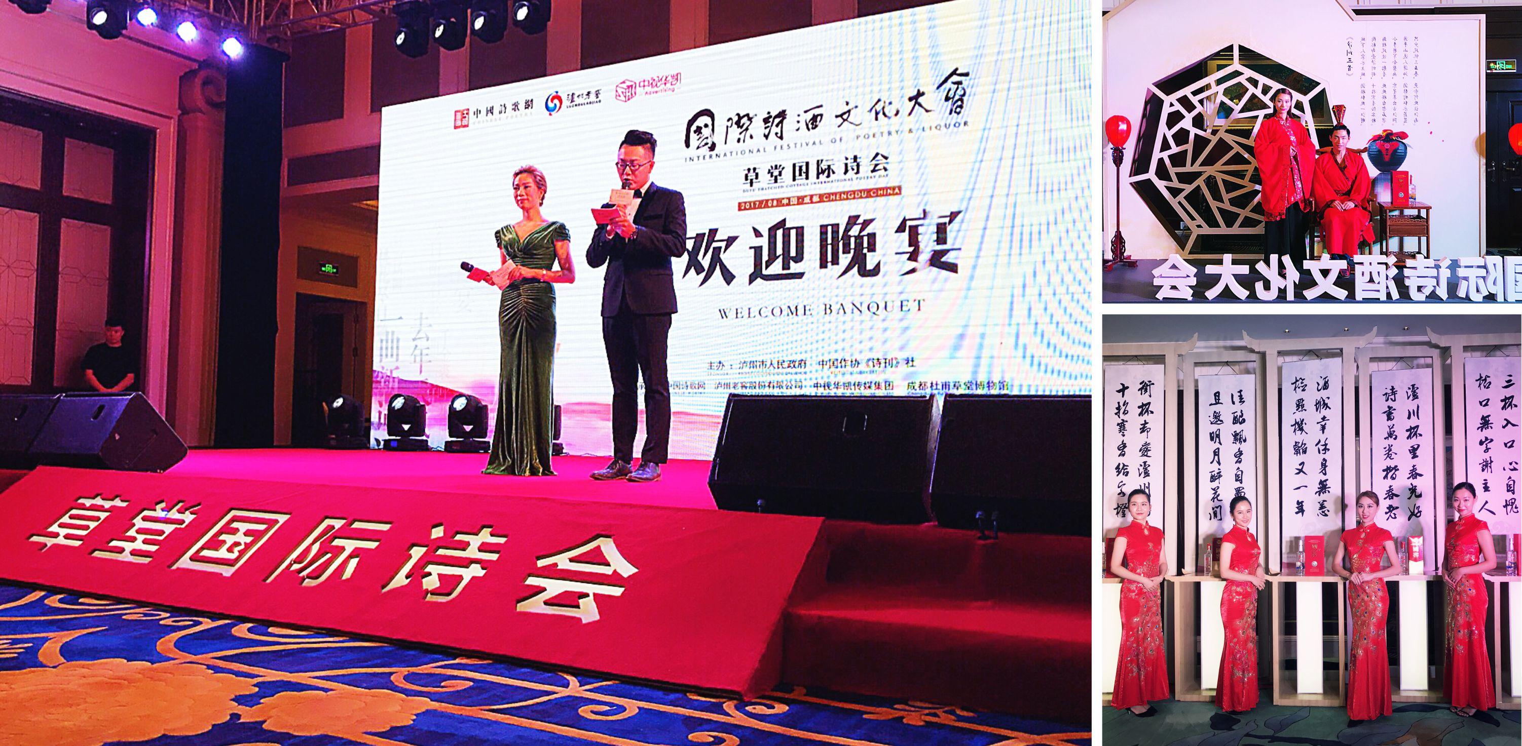 首届国际诗酒文化大会·草堂国际诗会开幕