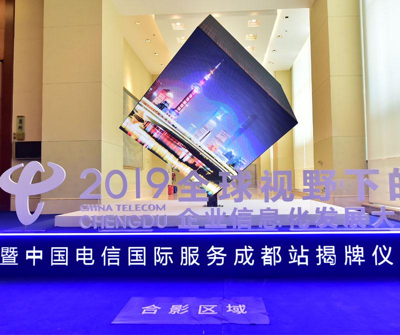 全球视野下的企业信息化发展大会既中国电信国际服务成都站揭牌仪式