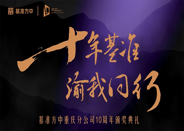 重庆基准方中10周年庆典