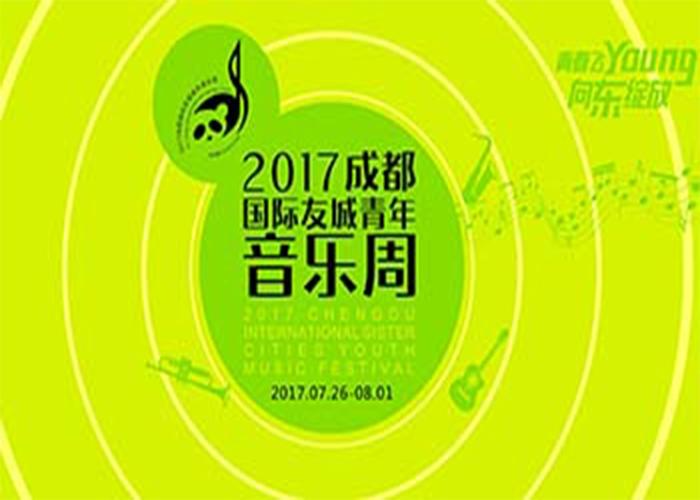 2017国际友城青年音乐周完美落幕