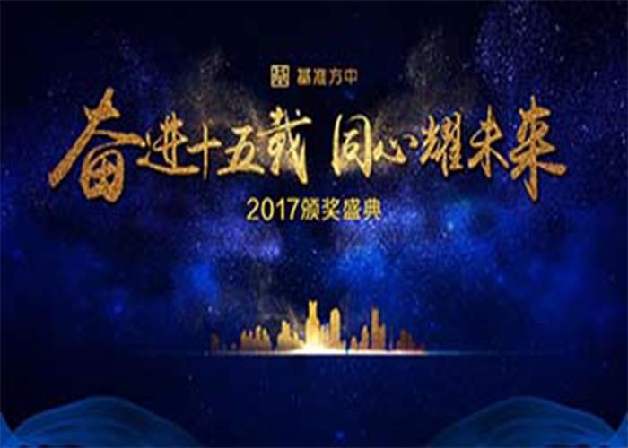 """""""奋进十五载,同心耀未来""""基准方中2017颁奖盛典"""