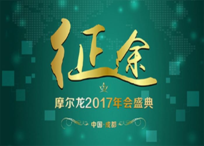"""摩尔龙2017""""征途""""年会盛典"""
