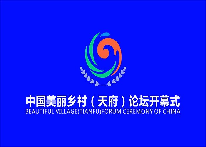 中国美丽乡村(天府)论坛