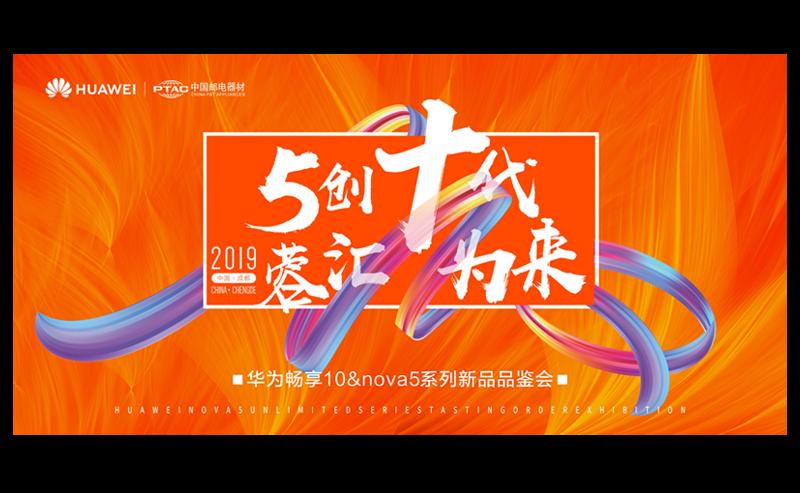 华为畅享10&nova5系列新品品鉴会