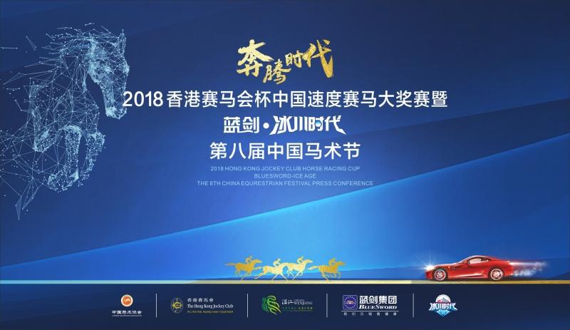 2018第八届中国马术节完美收官