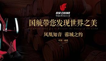 国航带您发现世界之美红酒品鉴会