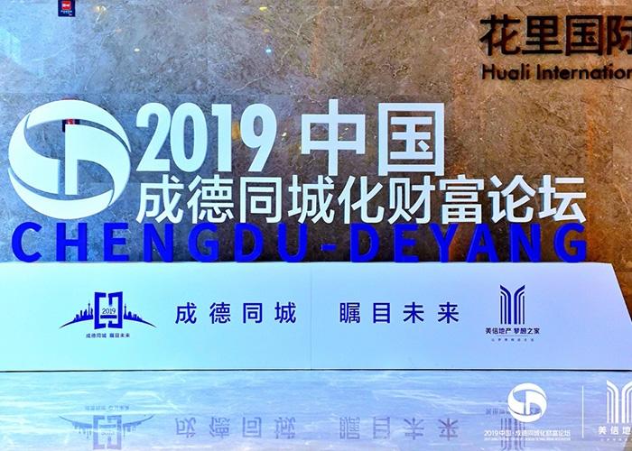 中国-成德同城化财富论坛