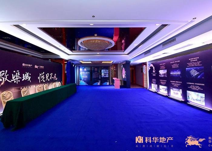 科华君悦府·项目发布盛典