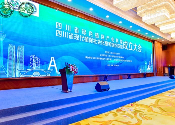 四川省绿色植保产业联盟 四川省现代值保社会化服务组织联盟成立大会