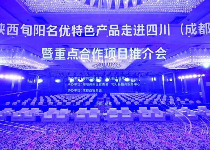 陕西旬阳名优特色产品走进四川(成都)暨重点合作项目推介会