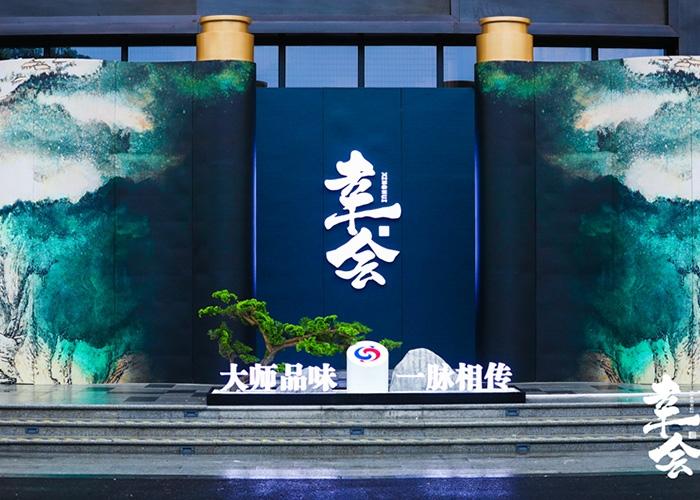 国窖1573·曾娜大师鉴藏版艺术品鉴