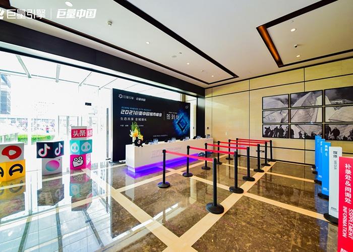 2021巨量中国城市峰会